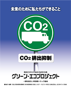 グリーン・エコプロジェクト
