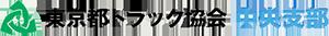東京都トラック協会 中央支部
