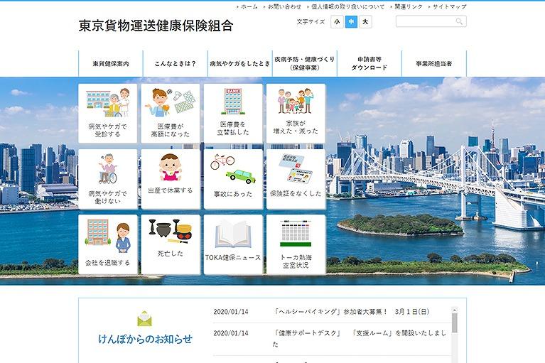 東京貨物運送健康保険組合