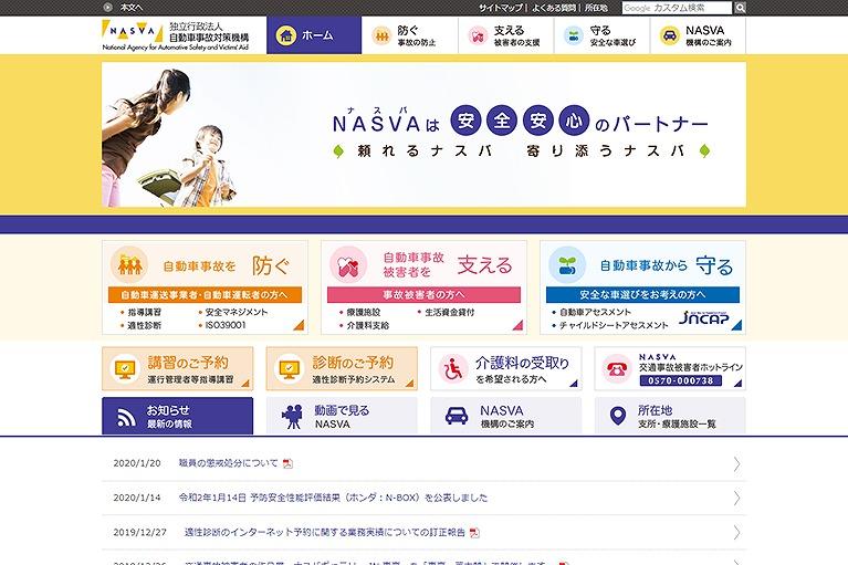 (独行法)自動車事故対策機構 NASVA(交通事故)