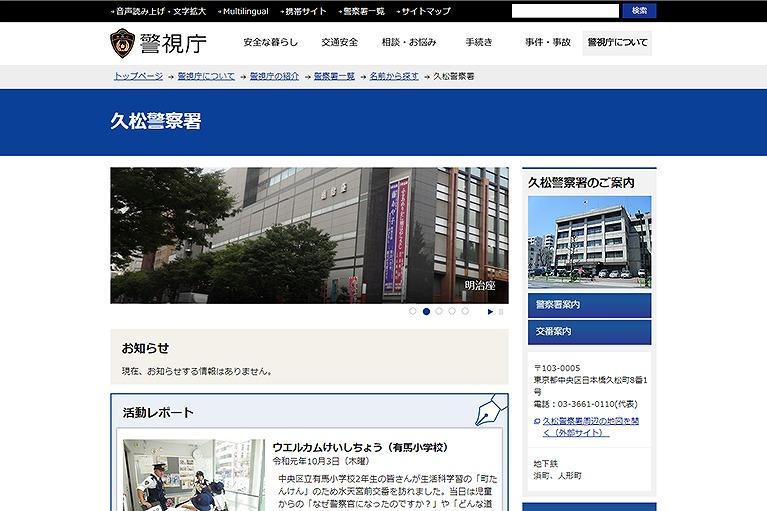 久松警察署